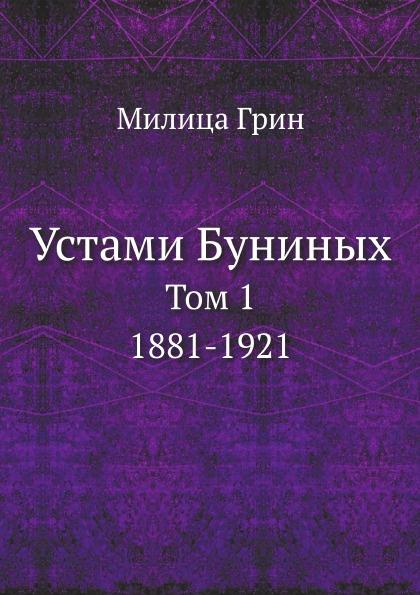 Милица Грин Устами Буниных. Том 1. 1881-1921