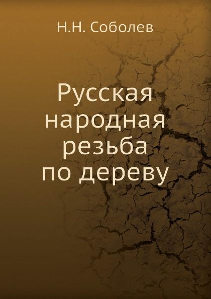 Н.Н. Соболев Русская народная резьба по дереву