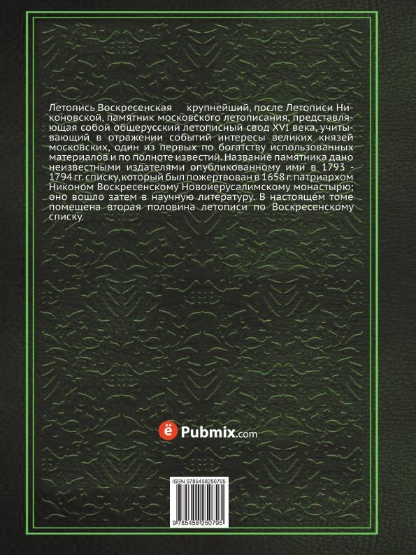 Полное собрание русских летописей. Том 8. Продолжение летописи по Воскресенскому списку