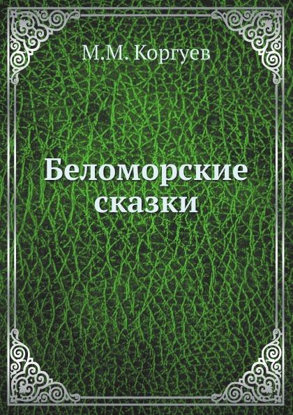 Беломорские сказки