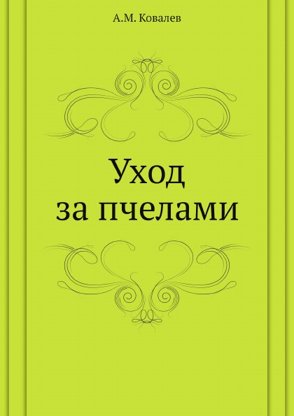 А.М. Ковалев Уход за пчелами