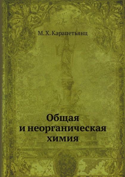 М. Х. Карапетьянц Общая и неорганическая химия