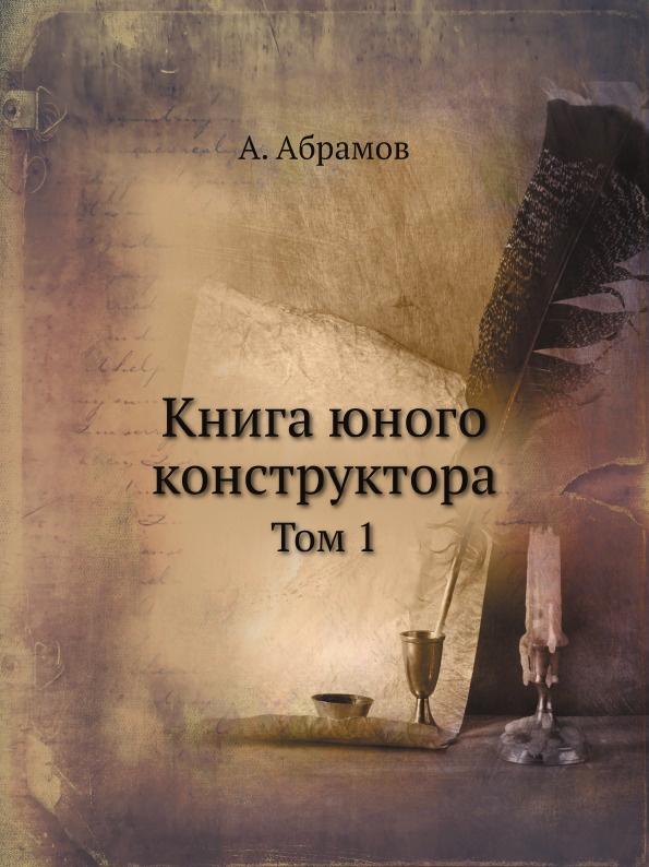 Книга юного конструктора. Том 1