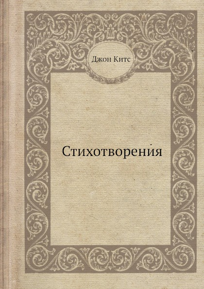Д. Китс Стихотворения