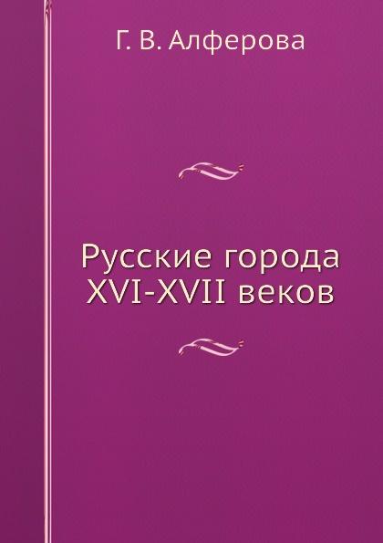Г.В. Алферова Русские города XVI-XVII веков