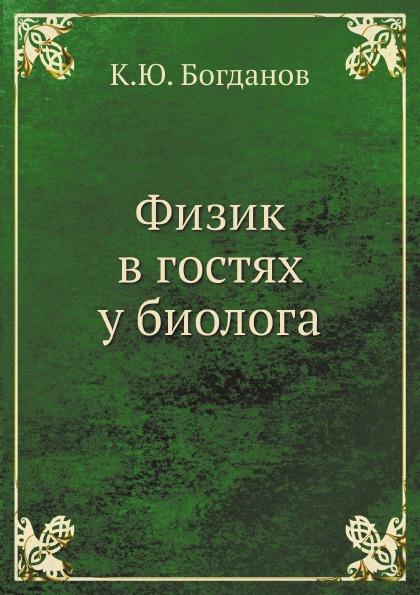 К.Ю. Богданов Физик в гостях у биолога