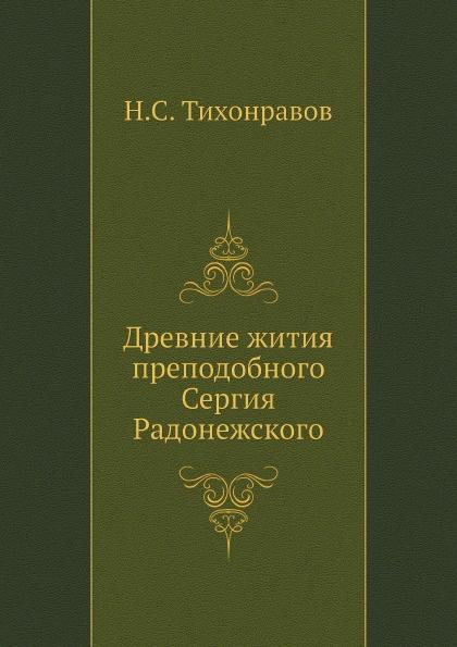 Н.С. Тихонравов Древние жития преподобного Сергия Радонежского