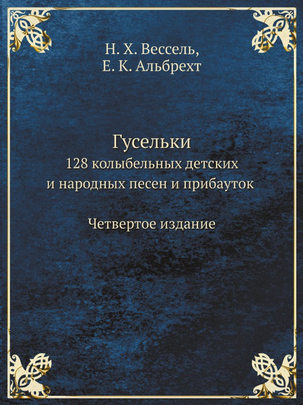 Гусельки. 128 колыбельных детских и народных песен и прибауток Четвертое издание