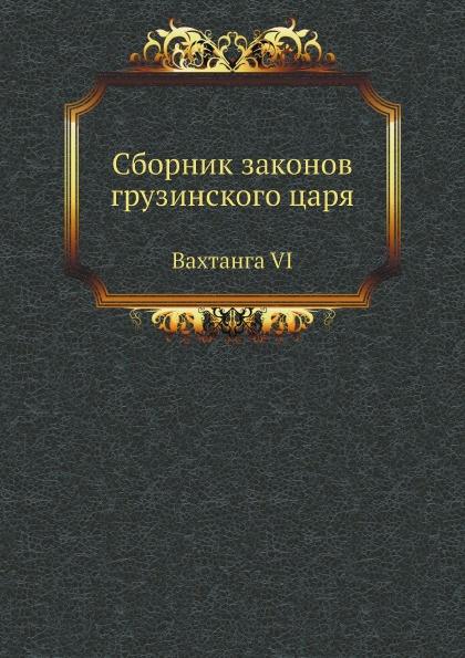 Д.З. Бакрадзе Сборник законов грузинского царя. Вахтанга VI