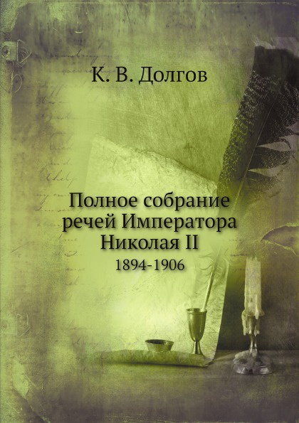 Полное собрание речей Императора Николая II. 1894-1906 (1647)
