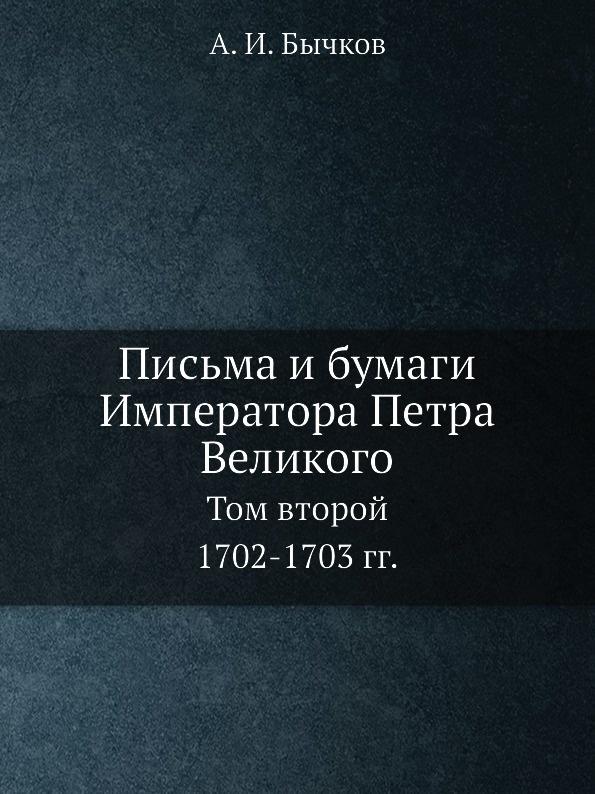А.И. Бычков Письма и бумаги Императора Петра Великого. Том 2. (1702-1703)