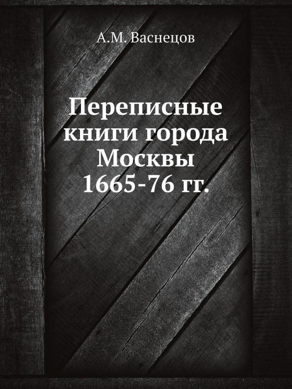 А.М. Васнецов Переписные книги города Москвы 1665-76 гг.
