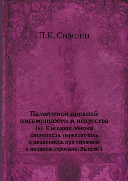 Pamyatniki-drevnej-pisqmennosti-i-iskusstva-161-K-istorii-obihoda-knigopisca-perepletchika-i-ikonopisca-pri-knizhnom-i-ikonnom-stroenii-Vypusk-1-14898