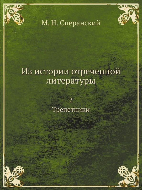 М. Н. Сперанский Из истории отреченной литературы. 2. Трепетники
