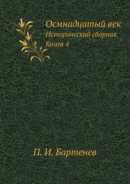 П. И. Бартенев Осмнадцатый век. Исторический сборник. Книга 4