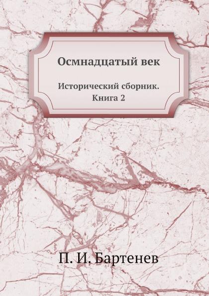 П. И. Бартенев Осмнадцатый век. Исторический сборник. Книга 2