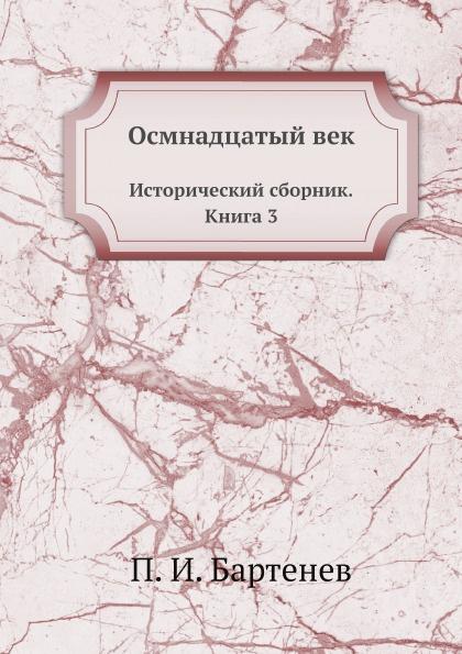 П. И. Бартенев Осмнадцатый век. Исторический сборник. Книга 3