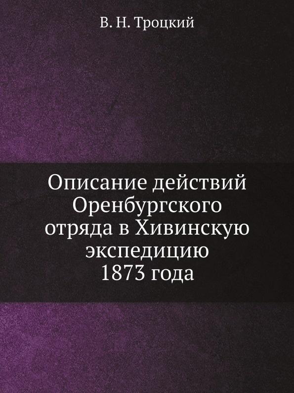 Описание действий Оренбургского отряда в Хивинскую экспедицию 1873 года