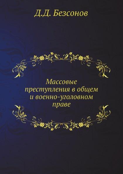 Д.Д. Безсонов Массовые преступления в общем и военно-уголовном праве