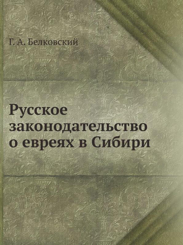 Г.А. Белковский Русское законодательство о евреях в Сибири