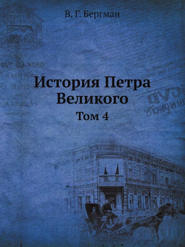В.Г. Бергман История Петра Великого. Том 4