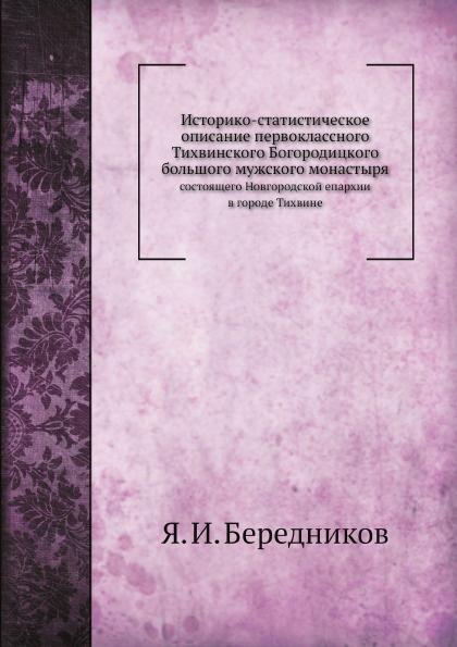 Istoriko-statisticheskoe-opisanie-pervoklassnogo-Tihvinskogo-Bogorodickogo-bolqshogo-muzhskogo-monastyrya-sostoyawego-Novgorodskoj-eparhii-v-gorode-Ti