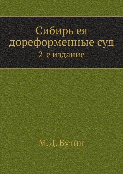 М.Д. Бутин Сибирь ея дореформенные суд. 2-е издание