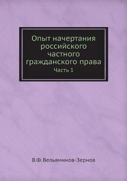В.Ф. Вельяминов-Зернов Опыт начертания российского частного гражданского права. Часть 1