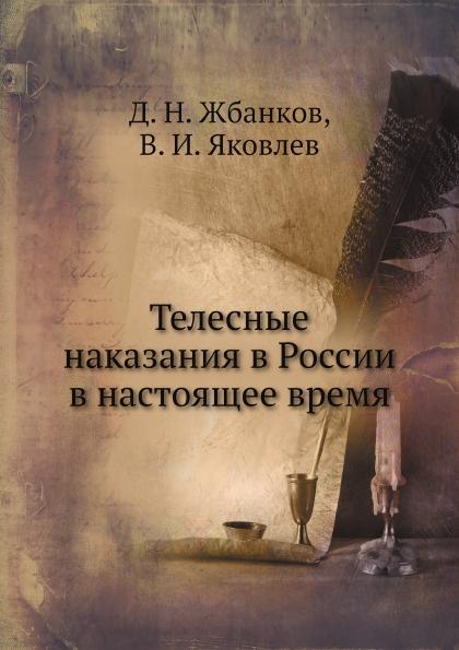 Д.Н. Жбанков Телесные наказания в России в настоящее время