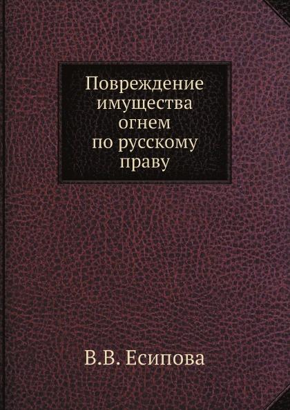 В.В. Есипова Повреждение имущества огнем по русскому праву
