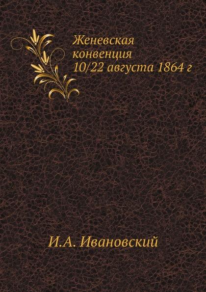 И.А. Ивановский Женевская конвенция 10/22 августа 1864 г