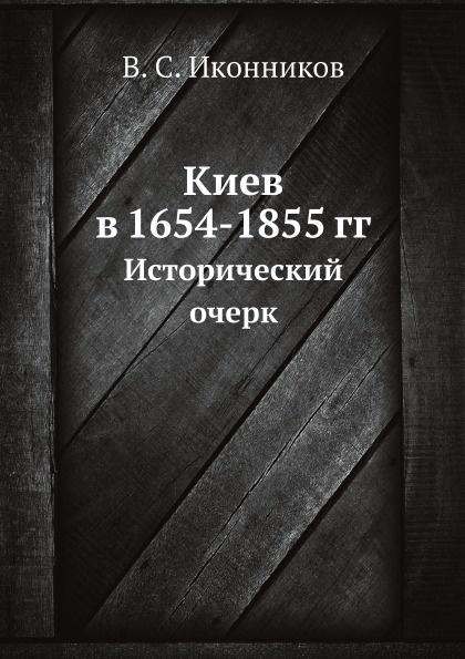 Киев в 1654-1855 гг. Исторический очерк