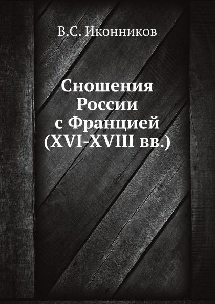 Сношения России с Францией (XVI-XVIII вв.)