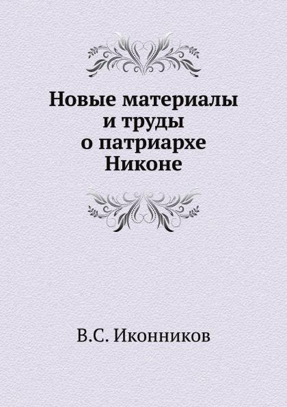 Новые материалы и труды о патриархе Никоне