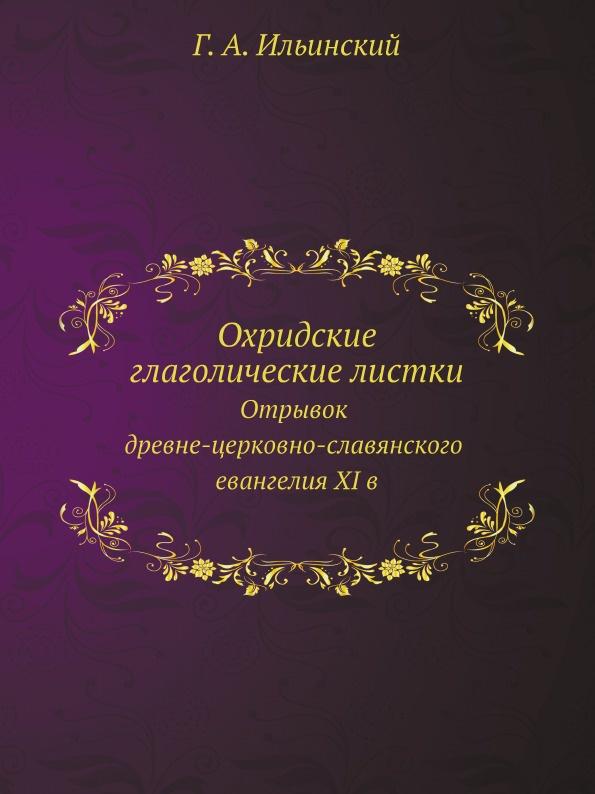 Охридские глаголические листки. Отрывок древне-церковно-славянского евангелия XI в