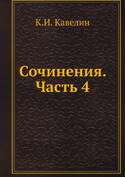 К.И. Кавелин Сочинения. Часть 4