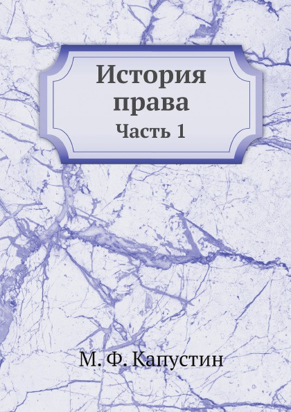 М.Ф. Капустин История права. Часть 1