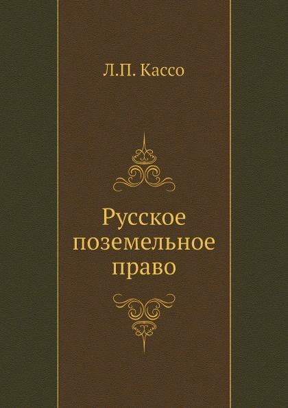 Л.П. Кассо Русское поземельное право