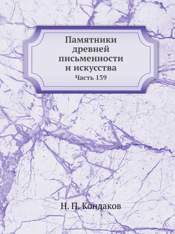Н. П. Кондаков Памятники древней письменности и искусства. Часть 139