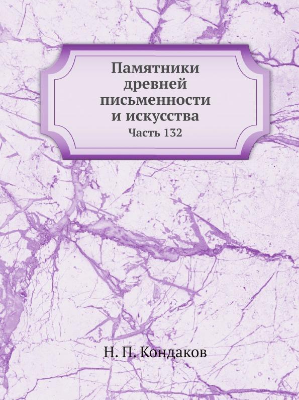 Н. П. Кондаков Памятники древней письменности и искусства. Часть 132
