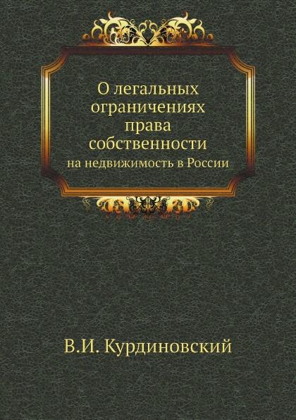 В.И. Курдиновский О легальных ограничениях права собственности. на недвижимость в России