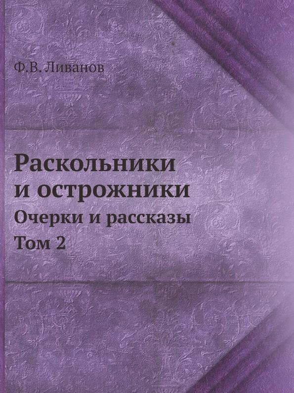 Ф.В. Ливанов Раскольники и острожники. Очерки и рассказы. Том 2