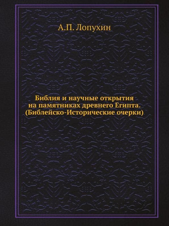 А.П. Лопухин Библия и научные открытия на памятниках древнего Египта. (Библейско-Исторические очерки)