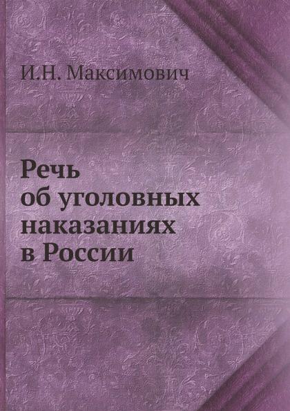 И.Н. Максимович Речь об уголовных наказаниях в России