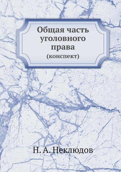 Н.А. Неклюдов Общая часть уголовного права. (конспект)