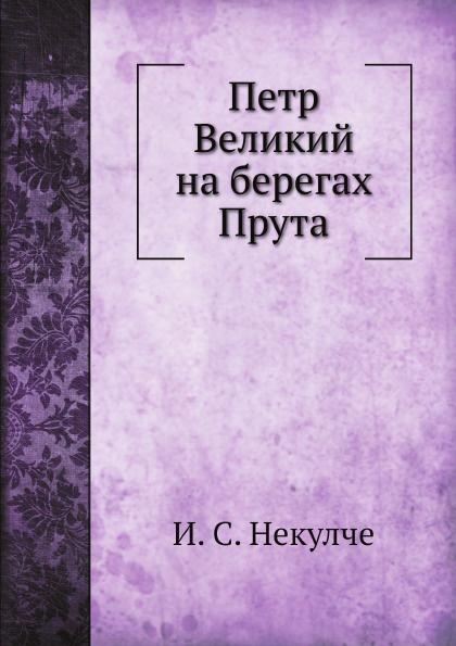 И.С. Некулче Петр Великий на берегах Прута