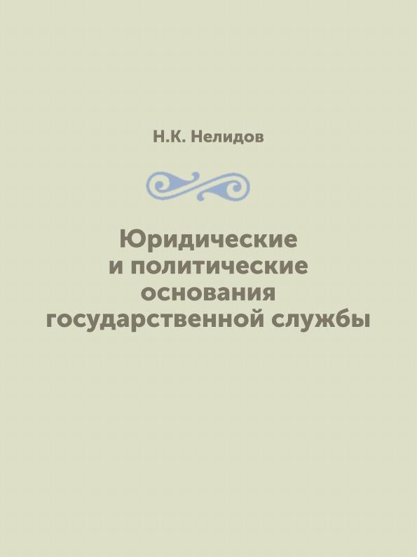 Н.К. Нелидов Юридические и политические основания государственной службы
