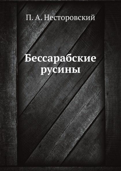 Бессарабские русины