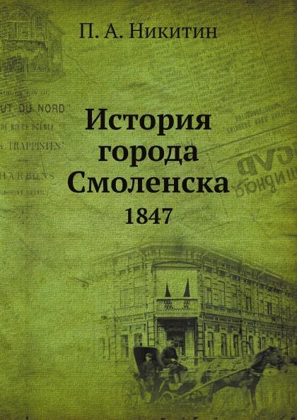 История города Смоленска. 1847
