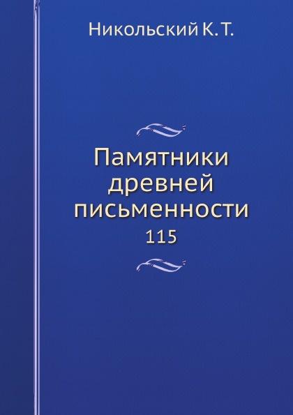 К. Т. Никольский Памятники древней письменности. 115